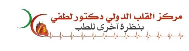 Clinique DR LOTFI de Cardiologie et de Chirurgie Cardiovasculaire – ORAN